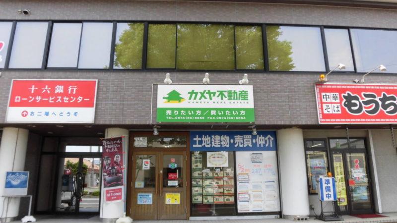 貸店舗・貸事務所
