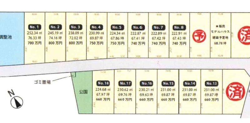 13546~13555 美濃加茂市加茂野町加茂野分譲地